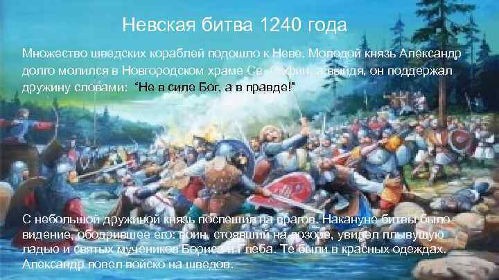 Невская битва 1240 года Множество шведских кораблей подошло к Неве. Молодой князь Александр долго