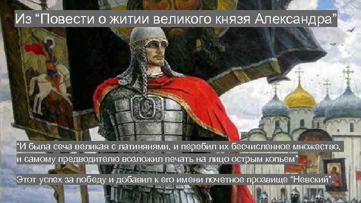 """Из """"Повести о житии великого князя Александра"""" """"И была сеча великая с латинянями, и"""