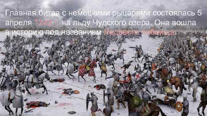 Главная битва с немецкими рыцарями состоялась 5 апреля 1242 г. на льду Чудского озера.