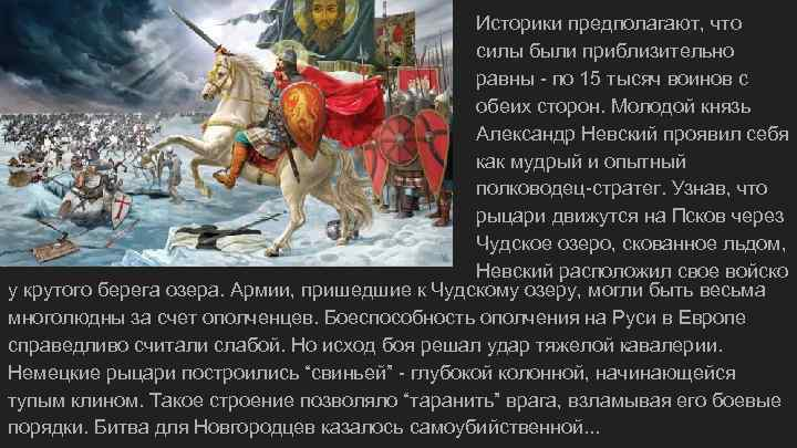 Историки предполагают, что силы были приблизительно равны - по 15 тысяч воинов с обеих