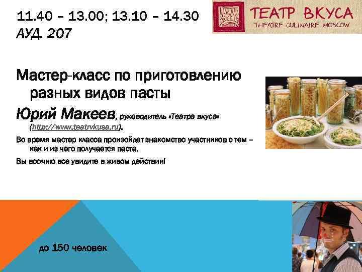 11. 40 – 13. 00; 13. 10 – 14. 30 АУД. 207 Мастер-класс по
