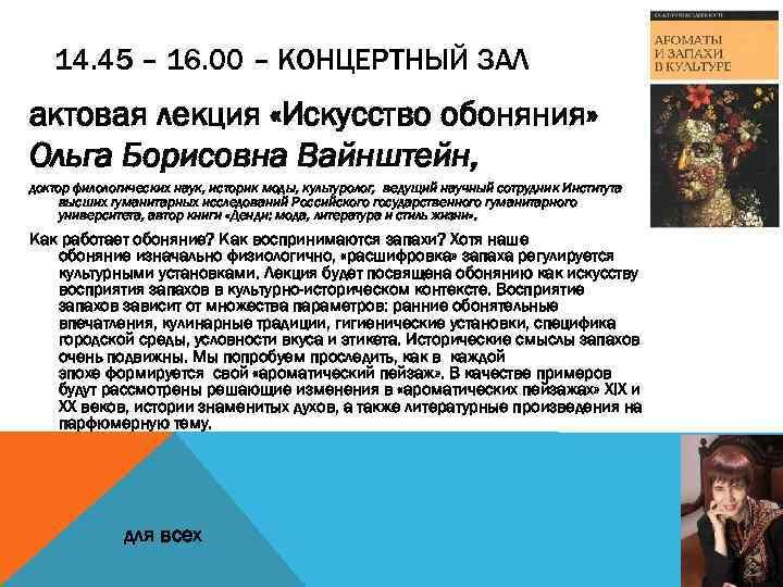 14. 45 – 16. 00 – КОНЦЕРТНЫЙ ЗАЛ актовая лекция «Искусство обоняния» Ольга Борисовна