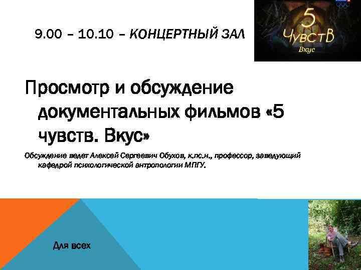 9. 00 – 10. 10 – КОНЦЕРТНЫЙ ЗАЛ Просмотр и обсуждение документальных фильмов «