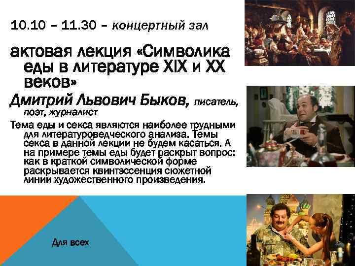 10. 10 – 11. 30 – концертный зал актовая лекция «Символика еды в литературе