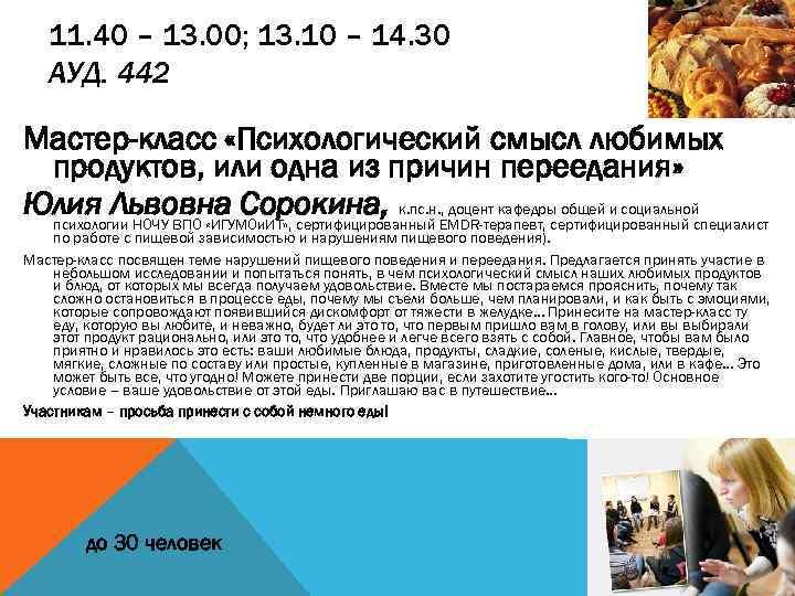 11. 40 – 13. 00; 13. 10 – 14. 30 АУД. 442 Мастер-класс «Психологический