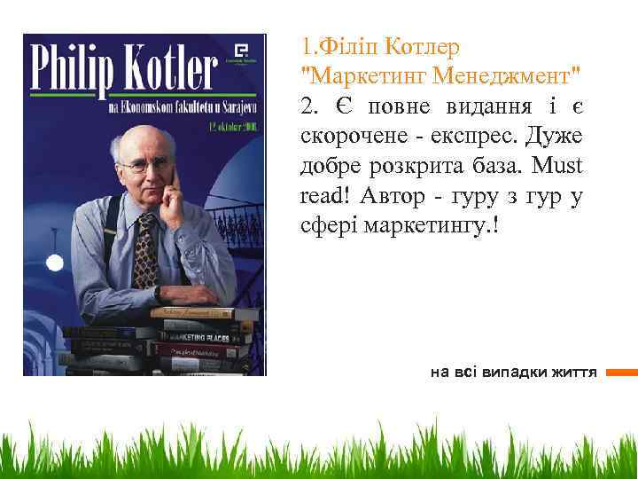1. Філіп Котлер