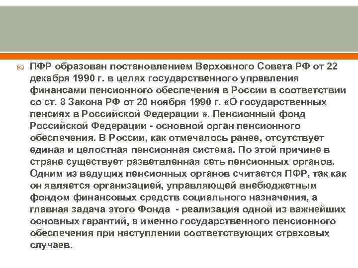 ПФР образован постановлением Верховного Совета РФ от 22 декабря 1990 г. в целях