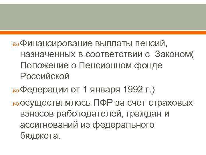 Финансирование выплаты пенсий, назначенных в соответствии с Законом( Положение о Пенсионном фонде Российской