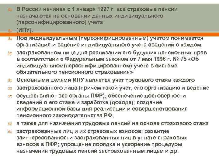 В России начиная с 1 января 1997 г. все страховые пенсии назначаются на