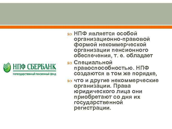 НПФ является особой организационно-правовой формой некоммерческой организации пенсионного обеспечения, т. е. обладает Специальной
