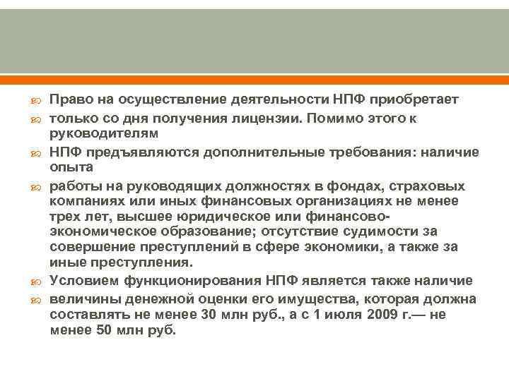 Право на осуществление деятельности НПФ приобретает только со дня получения лицензии. Помимо этого