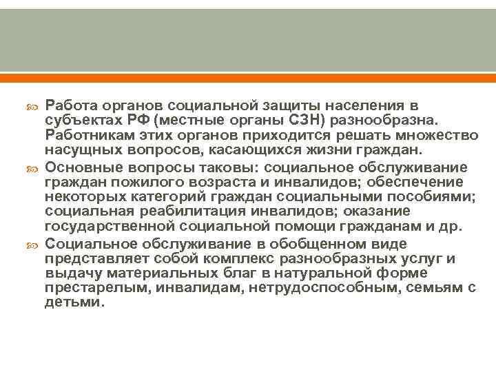 Работа органов социальной защиты населения в субъектах РФ (местные органы СЗН) разнообразна. Работникам
