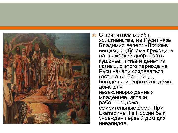С принятием в 988 г. христианства, на Руси князь Владимир велел: «Всякому нищему