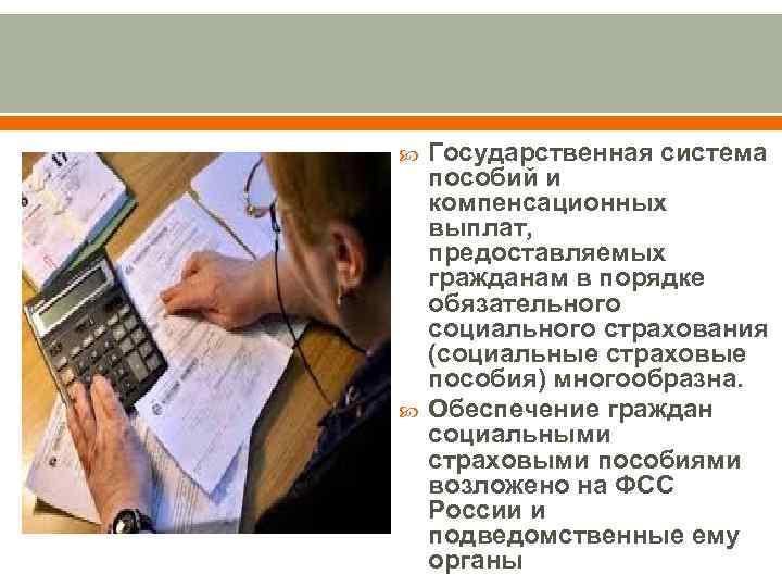 Государственная система пособий и компенсационных выплат, предоставляемых гражданам в порядке обязательного социального страхования