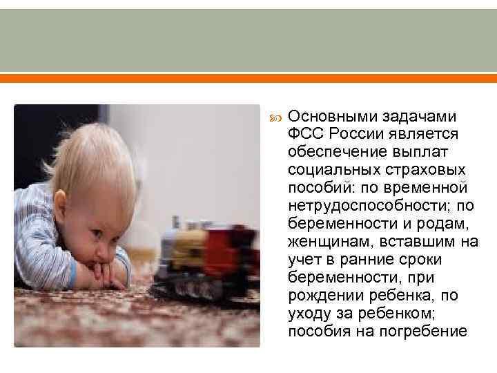 Основными задачами ФСС России является обеспечение выплат социальных страховых пособий: по временной нетрудоспособности;