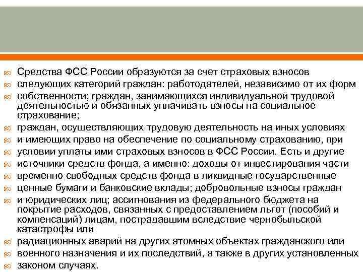 Средства ФСС России образуются за счет страховых взносов следующих категорий граждан: работодателей, независимо