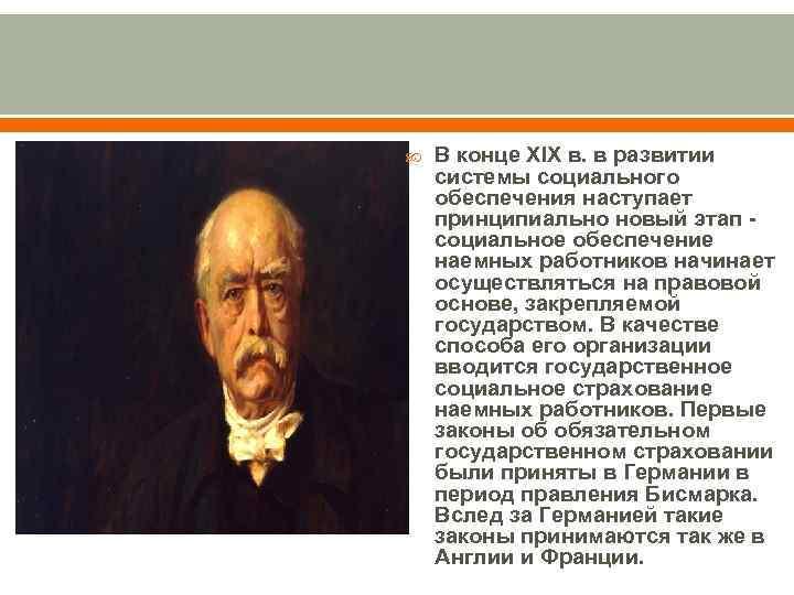 В конце XIX в. в развитии системы социального обеспечения наступает принципиально новый этап