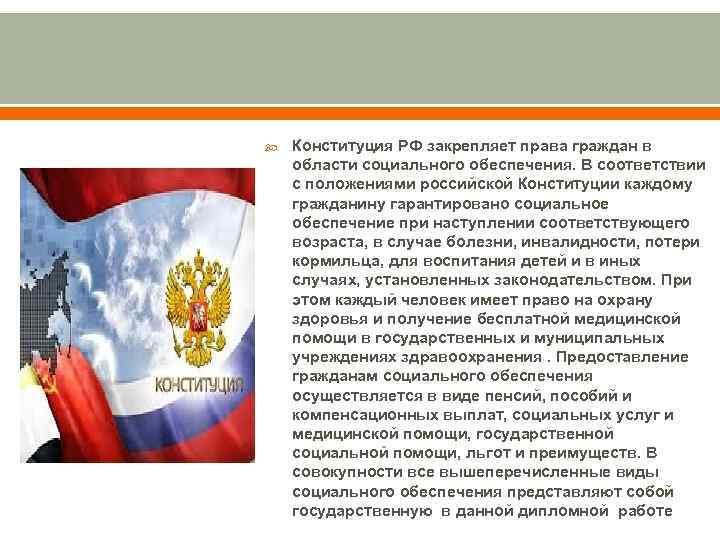Конституция РФ закрепляет права граждан в области социального обеспечения. В соответствии с положениями