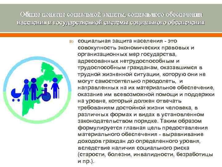 Общие понятие социальной защиты, социального обеспечения населения и государственной системы социального обеспечения социальная защита