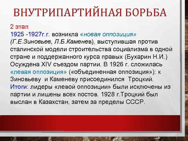 ВНУТРИПАРТИЙНАЯ БОРЬБА 2 этап 1925 -1927 г. г. возникла «новая оппозиция» (Г. Е. Зиновьев,