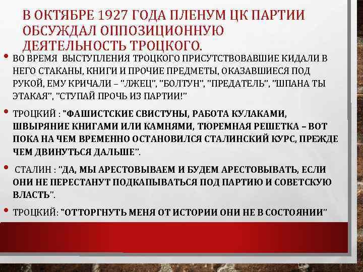 В ОКТЯБРЕ 1927 ГОДА ПЛЕНУМ ЦК ПАРТИИ ОБСУЖДАЛ ОППОЗИЦИОННУЮ ДЕЯТЕЛЬНОСТЬ ТРОЦКОГО. • ВО ВРЕМЯ