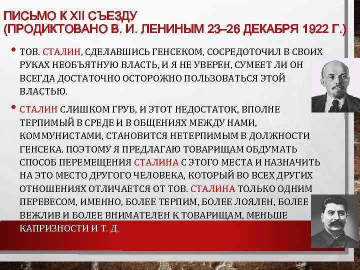 ПИСЬМО К XII СЪЕЗДУ (ПРОДИКТОВАНО В. И. ЛЕНИНЫМ 23– 26 ДЕКАБРЯ 1922 Г. )