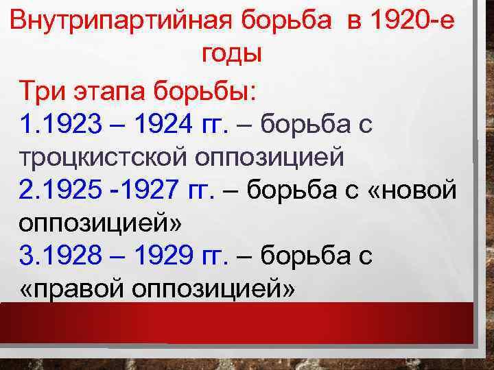 Внутрипартийная борьба в 1920 -е годы Три этапа борьбы: 1. 1923 – 1924 гг.