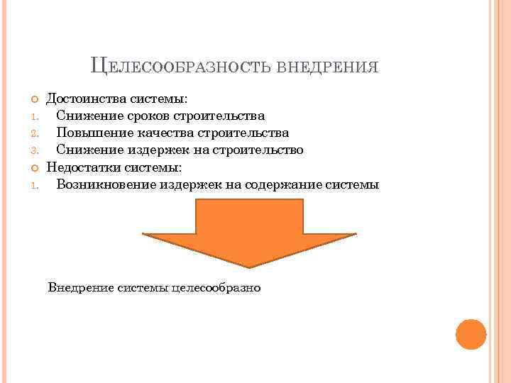 ЦЕЛЕСООБРАЗНОСТЬ ВНЕДРЕНИЯ 1. 2. 3. 1. Достоинства системы: Снижение сроков строительства Повышение качества строительства