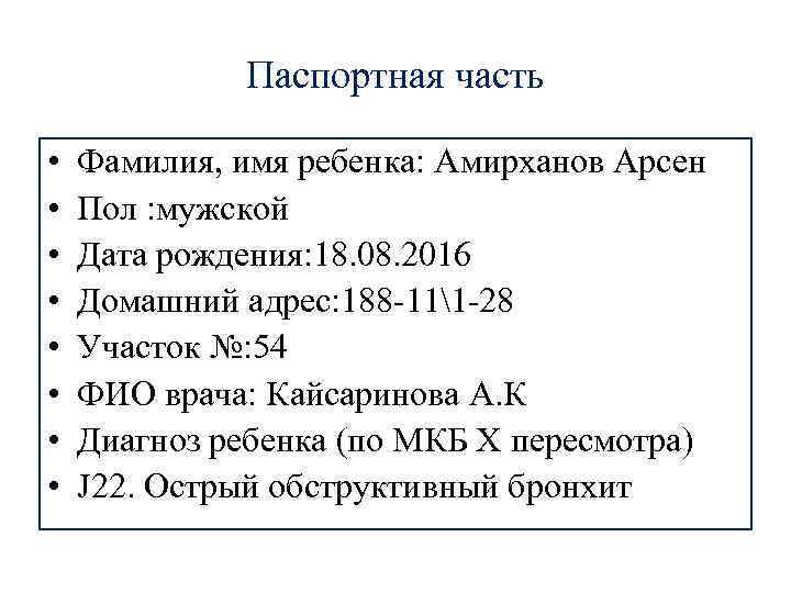 Паспортная часть • • Фамилия, имя ребенка: Амирханов Арсен Пол : мужской Дата рождения: