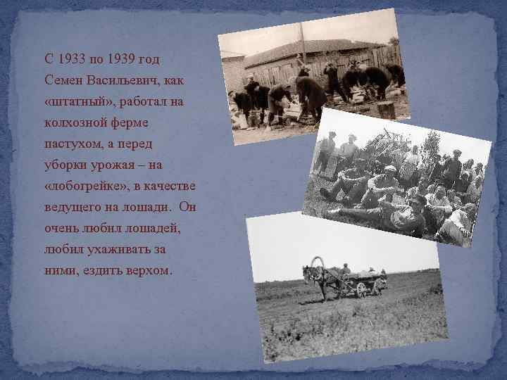 С 1933 по 1939 год Семен Васильевич, как «штатный» , работал на колхозной ферме