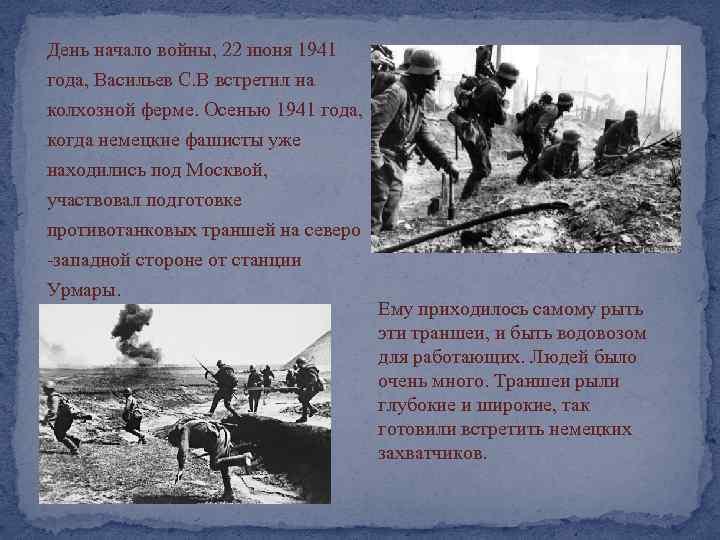 День начало войны, 22 июня 1941 года, Васильев С. В встретил на колхозной ферме.