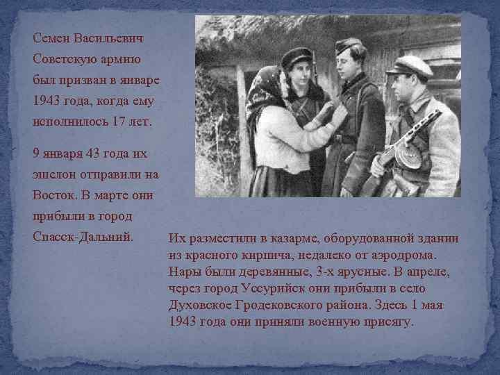 Семен Васильевич Советскую армию был призван в январе 1943 года, когда ему исполнилось 17