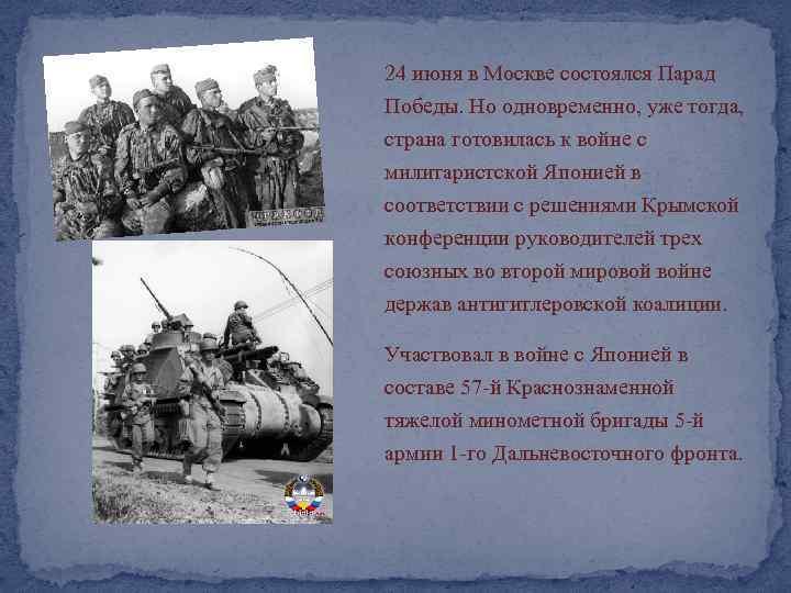 24 июня в Москве состоялся Парад Победы. Но одновременно, уже тогда, страна готовилась к