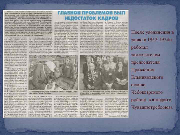 После увольнения в запас в 1952 -1954 гг. работал заместителем председателя Правления Ельниковского сельпо