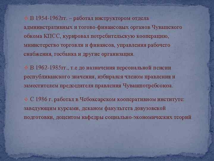 v В 1954 -1962 гг. – работал инструктором отдела административных и тогово-финансовых органов Чувашского