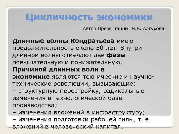 Цикличность экономики Автор Презентации: Н. В. Алтухова Длинные волны Кондратьева имеют продолжительность около 50