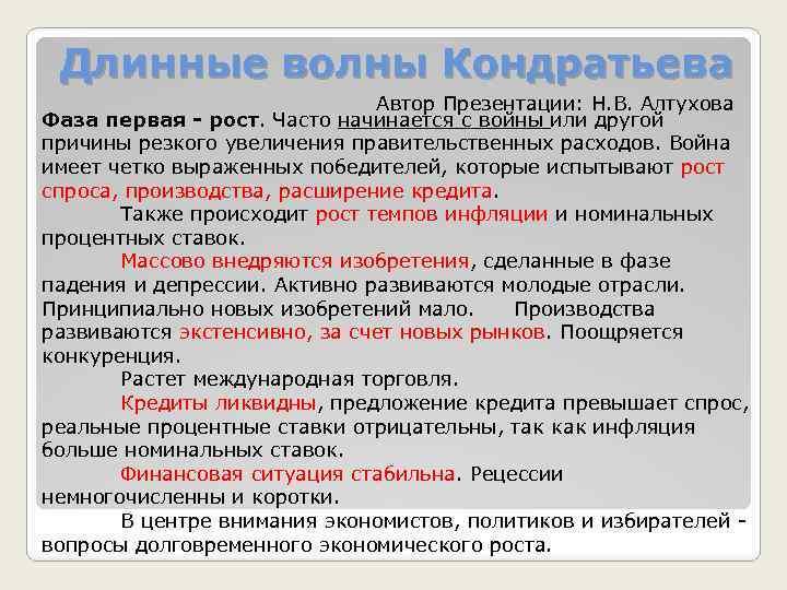 Длинные волны Кондратьева Автор Презентации: Н. В. Алтухова Фаза первая - рост. Часто начинается