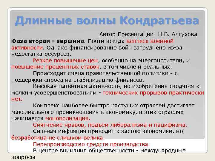 Длинные волны Кондратьева Автор Презентации: Н. В. Алтухова Фаза вторая - вершина. Почти всегда