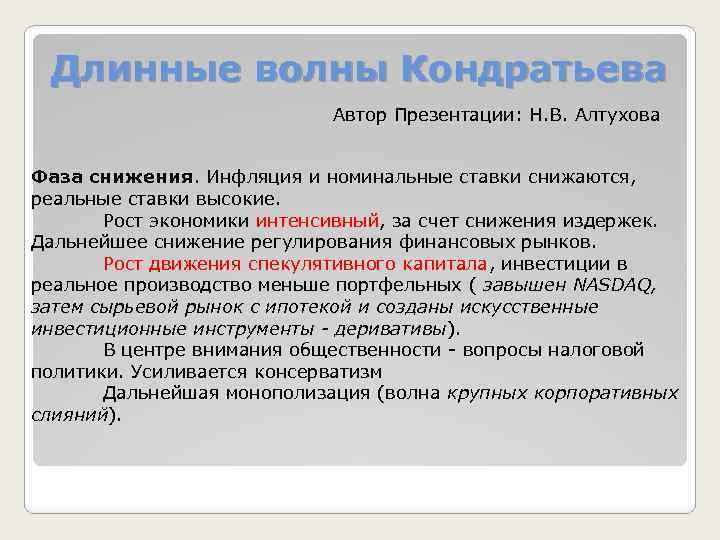 Длинные волны Кондратьева Автор Презентации: Н. В. Алтухова Фаза снижения. Инфляция и номинальные ставки