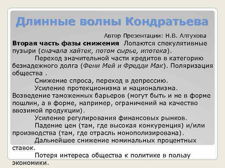 Длинные волны Кондратьева Автор Презентации: Н. В. Алтухова Вторая часть фазы снижения Лопаются спекулятивные