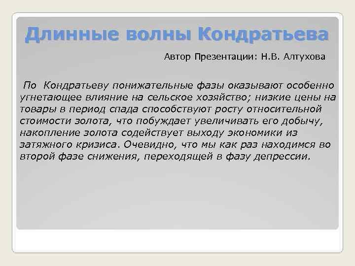 Длинные волны Кондратьева Автор Презентации: Н. В. Алтухова По Кондратьеву понижательные фазы оказывают особенно