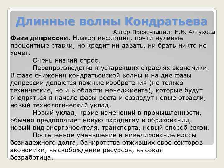 Длинные волны Кондратьева Автор Презентации: Н. В. Алтухова Фаза депрессии. Низкая инфляция, почти нулевые