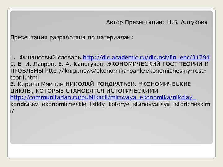 Автор Презентации: Н. В. Алтухова Презентация разработана по материалам: 1. Финансовый словарь http: //dic.