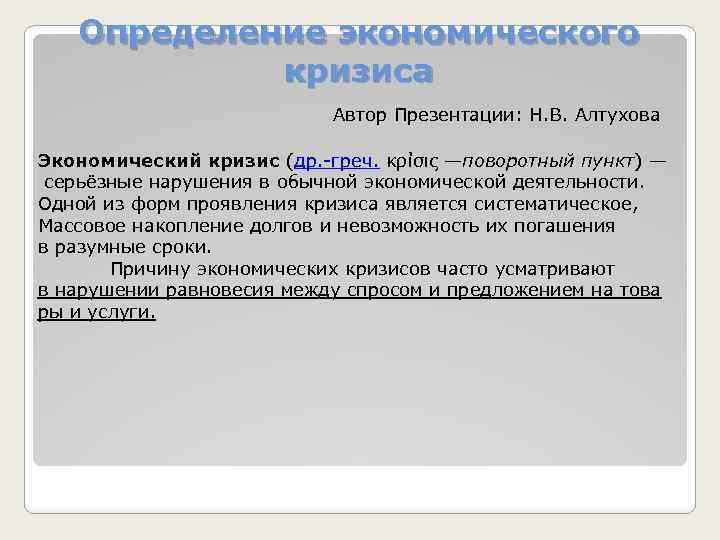 Определение экономического кризиса Автор Презентации: Н. В. Алтухова Экономический кризис (др. -греч. κρίσις —поворотный