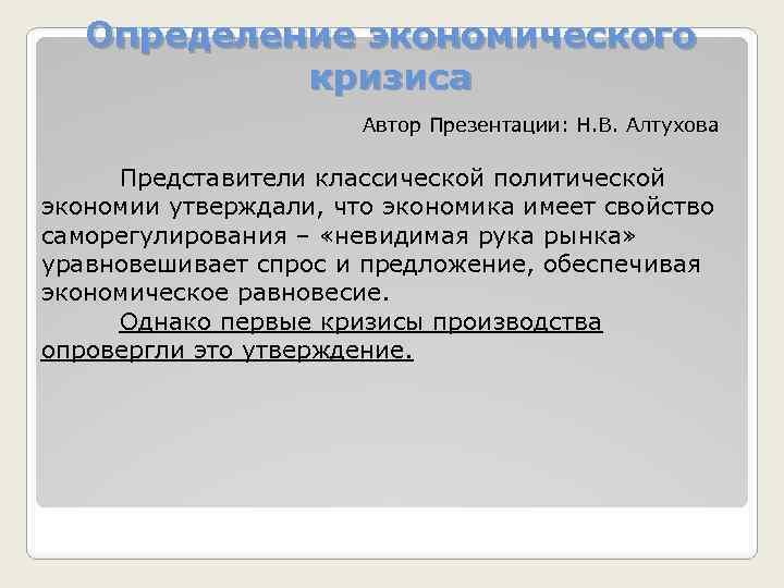Определение экономического кризиса Автор Презентации: Н. В. Алтухова Представители классической политической экономии утверждали, что
