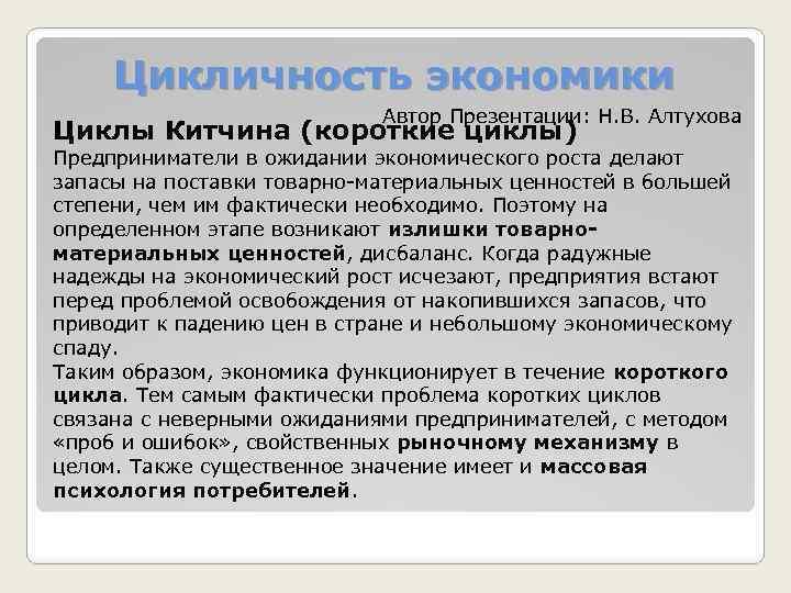Цикличность экономики Автор Презентации: Н. В. Алтухова Циклы Китчина (короткие циклы) Предприниматели в ожидании