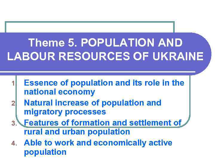 Theme 5. POPULATION AND LABOUR RESOURCES OF UKRAINE Essence of population and its role