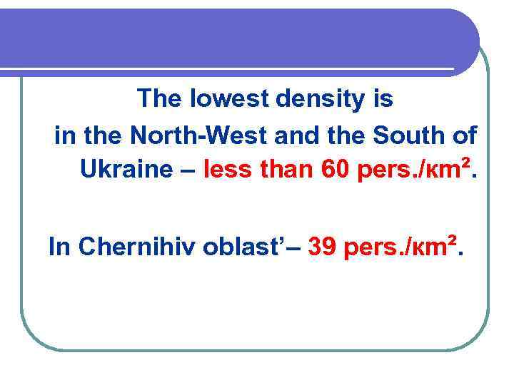 The lowest density is in the North-West and the South of Ukraine – less