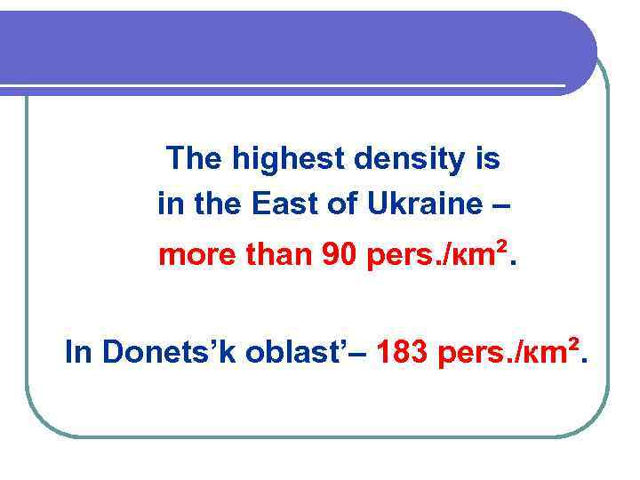 The highest density is in the East of Ukraine – more than 90 pers.