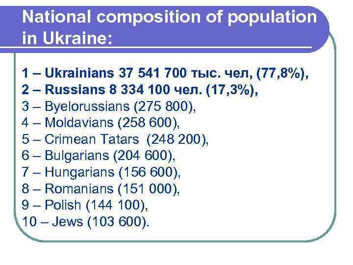 National composition of population in Ukraine: 1 – Ukrainians 37 541 700 тыс. чел,
